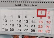 Режим работы на майские праздники 2021г