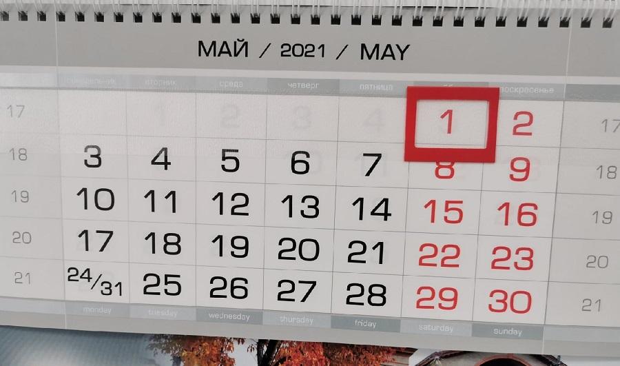 Режим работы на майские праздники 2021 г
